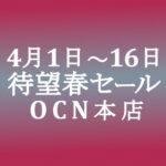 速報 4月1日から本店セール開催 ~4/16【OCNモバイルONE】