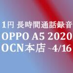 【OCNモバイルONE】1円 A5 2020 長時間通話録音 積算紹介 新料金セール ~4/16
