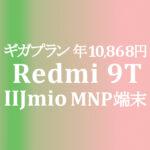 110円スマホ+新-ギガプラン音声&2GB 858円 年額10,868円【IIJmio】