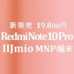 Redmi Note 10 Pro 19,800円【IIJmio】ギガプランセット 4/16~5/31