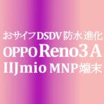 Reno3 A もお得 13,200円 年額 23,958円【IIJmio】MNPセット ~5/31