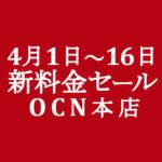 【OCNモバイルONE】本店 新料金セール 1円スマホ他 4/1~4/16