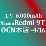 【OCNモバイルONE】1円 Redmi 9T 6,000mAh 積算紹介 新料金セール ~4/16