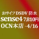 【OCNモバイルONE】7,810円 AQUOS sense4 おサイフDSDV 積算紹介 新料金セール ~4/16