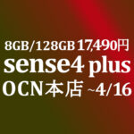 【OCNモバイルONE】8GB/128GBの余裕 AQUOS sense4 plus 17,490円 積算紹介 新料金セール ~4/16