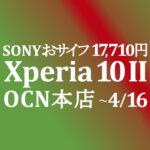 【OCNモバイルONE】Xperia 10 II 17,710円 積算紹介 新料金セール ~4/16