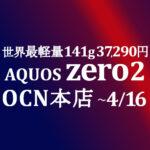 世界最軽量 141g AQUOS zero2 37,290円 積算紹介 ~4/16【OCNモバイルONE】