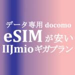 【IIJmio】データ用eSIMで新・ギガプラン2GB+楽天無料最安運用も 20GB大容量も
