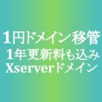 ドメイン移管 1円が超お得 ~5/31【Xserverドメイン】