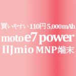 買いやすい110円スマホ moto e7 power 5,000mAh DSDVテザリングにも【IIJmio】