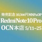 【OCNモバイルONE】発売記念セール Xiaomi Redmi Note 10 Pro 10,300円 5/11~25 積算紹介