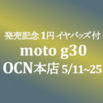 【OCNモバイルONE】発売記念セール moto g30+イヤバッズ 1円 5/11~25 積算紹介