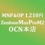 ZenFone Max Pro (M2) 1,210円 MNP&OP割り引きで【OCNモバイルONE】