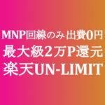 過去最大級のポイント還元率 MNP回線のみ20,000P【楽天モバイル UN-LIMIT】