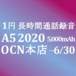 1円 MNP&OP不要 OPPO A5 2020【OCNモバイルONE】積算紹介 ~6/30