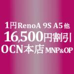 1円 RenoA 9S A5等 MNP&OPで16,500円割り引き【OCNモバイルONE】