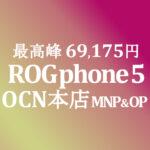 12GB/256GB Snd888 5G 6,000mAh 最高峰 ROG phone 5 MNP&OPで 69,175円【OCNモバイルONE】