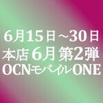 6月第2弾的 1円 Reno A A5 g8等【OCNモバイルONE】本店 6/15~30