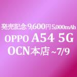 発売記念 OPPO A54 5G 9,600円 OP【OCNモバイルONE】6/25~7/9 積算紹介