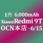 【OCNモバイルONE】1円 Redmi 9T 6,000mAh 積算紹介 6月セール ~6/15