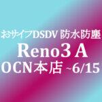 【OCNモバイルONE】Reno3 A 9,220円 積算紹介 6月セール ~6/15