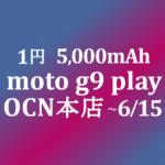 【OCNモバイルONE】1円 moto g9 play 5,000mAh 積算紹介 6月セール ~6/15