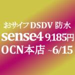 【OCNモバイルONE】AQUOS sense4 9,185円 積算紹介 6月セール ~6/15