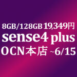 【OCNモバイルONE】8GB/128GBの余裕 AQUOS sense4 plus 19,349円 積算紹介 6月セール ~6/15