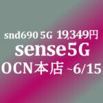 【OCNモバイルONE】AQUOS sense5G 19,349円 積算紹介 6月セール ~6/15