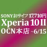 【OCNモバイルONE】Xperia 10 II 17,710円 積算紹介 6月セール ~6/15