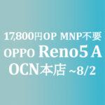 OPPO Reno5 A 発売記念 17,800円 OP【OCNモバイルONE】6/11~25 積算紹介