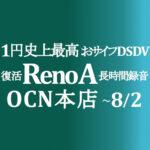 復活!1円スマホ史上最高 OPPO Reno A おサイフDSDV【OCNモバイルONE】積算紹介 ~6/30