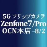 ZenFone 7/Pro が安い!MNP&OP不要【OCNモバイルONE】積算紹介 ~6/30