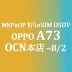 目玉 初の1円 OPPO A73 eSIM DSDV【OCNモバイルONE】積算紹介 ~7/16