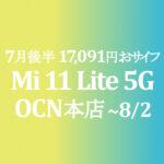 発売記念 Mi 11 Lite 5G 20,000円【OCNモバイルONE】7/2~16 積算紹介
