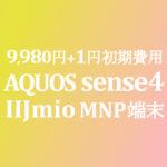 値下げ 9,980円 sense4【IIJmio】~8/31