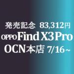 発売記念 OPPO Find X3 Pro 83,312円【OCNモバイルONE】7/16~ 積算紹介
