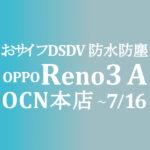 Reno3 A 9,300円【OCNモバイルONE】積算紹介 ~7/16