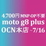4,700円 moto g8 plus【OCNモバイルONE】積算紹介 ~7/16