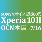 Xperia 10 II 19,600円【OCNモバイルONE】積算紹介 ~7/16
