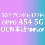 MNP&OP 6,377円に OPPO A54 5G【OCNモバイルONE】積算紹介