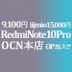 断然安い 9,058円 Xiaomi Redmi Note 10 Pro【OCNモバイルONE】IIJmioは15,000円