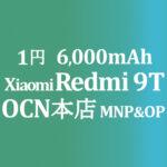 1円 Redmi 9T 6,000mAh【OCNモバイルONE】積算紹介 ~7/16