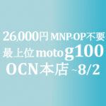 最上位 moto g100 シネマビジョン 5G高速【OCNモバイルONE】積算紹介