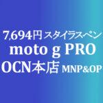 7,700円 moto g PRO【OCNモバイルONE】積算紹介 ~7/16