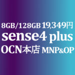 sense4 plus 19,400円【OCNモバイルONE】積算紹介 ~7/16