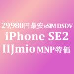 最安 eSIM DSDV iPhone SE2 29,980円【IIJmio】8/31まで