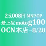 MNP&OP 25,008円 最上位 moto g100【OCNモバイルONE】積算紹介 ~8/20