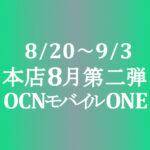 8月第二弾セール【OCNモバイルONE】本店 1円 他 8/20~9/3