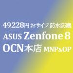 発売記念 50,800円 Zenfon 8 おサイフ【OCNモバイルONE】8/27~9/10 積算紹介